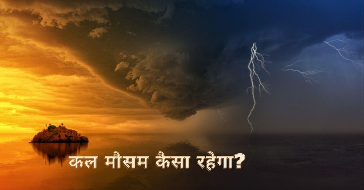 कल मौसम कैसा रहेगा?