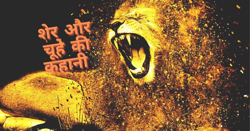 शेर और चूहे